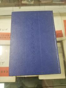 魏晋南北朝史论拾遗(83年初版  精装)