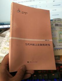 当代中国制度研究:当代中国立法制度研究