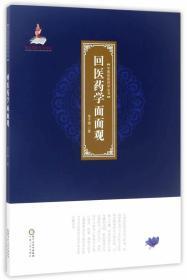 中国回医药学丛书·回医药学面面观