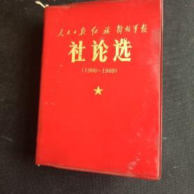 人民日报  红旗  解放军报 社论选1966--1969