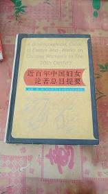 近百年中国妇女论著总目提要/16开精装带护封仅3200册 10品