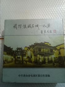 国际旅游名城——屯溪(一函全八册)