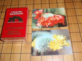 1977年历片 红花宝山黄花宝山(2张合售) L6