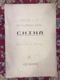 NAGE LS ENCYLOPEDIA--GUIDE CHINA  (The city of peking )  (北京第二外国语学院分院)