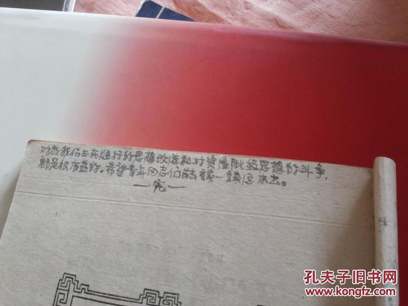 """青年出版社(扉页带中国青年出版社编辑室主任""""张若达""""1952年读书笔记图片"""