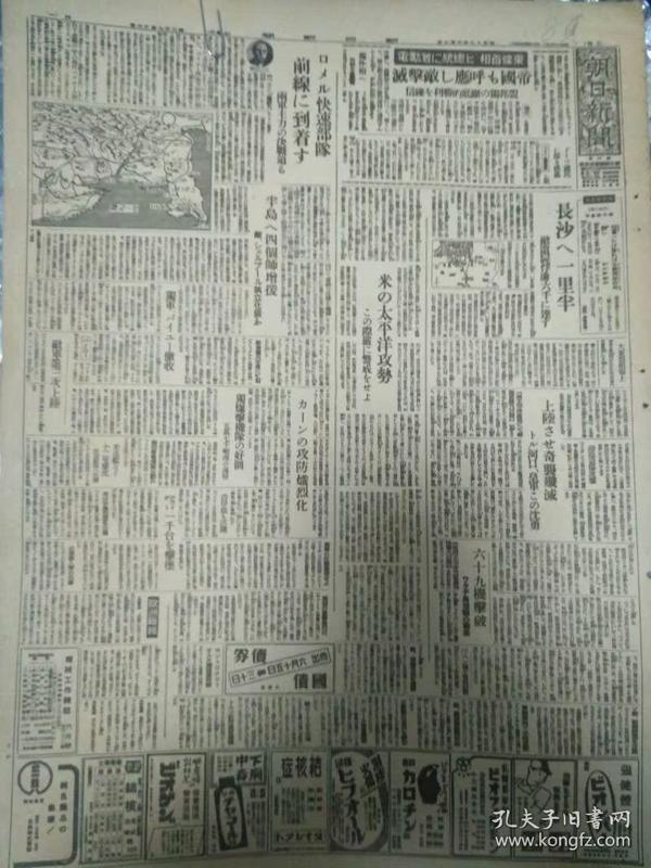 《朝日新闻》报道长沙,上陆、河口,太平洋。(8号)