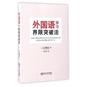 外国语学习界限突破法