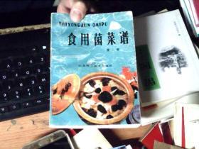 食用菌菜谱[第二册]         7H