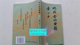 比我老的老头 黄永玉著 作家出版社