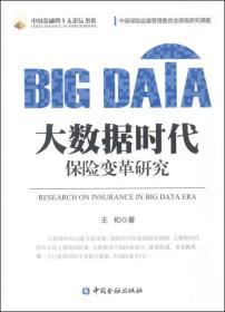 大数据时代保险变革研究