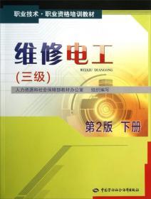 维修电工三级 第二版 下册