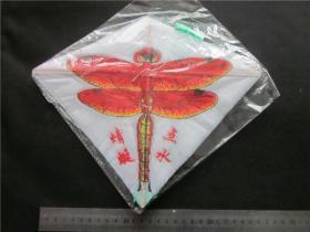 蜻蜓点水袖珍小风筝一包10只合售。