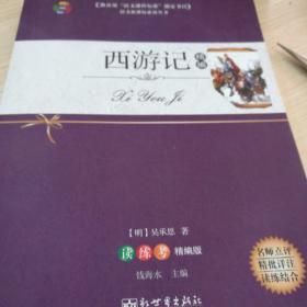 西游记 : 读练考精编版