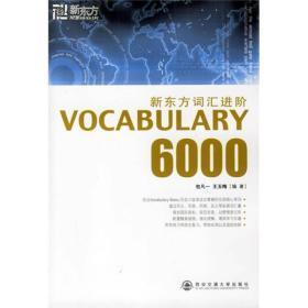 新东方词汇进阶.VOCABULARY 6000 ——新东方大愚英语学习丛书