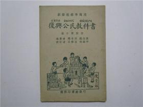 民国23年版 复兴公民教科书 高小第四册