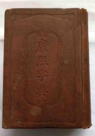 宣统辛亥仲春月上海商务印书馆新镌铜板印《康熙字典》,商务印书馆较早的铜板印书,稀见