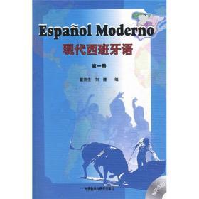 现代西班牙语(第一册)(附光盘)