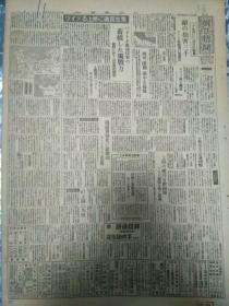 《朝日新闻》报道西安、潼关、汉中。(9号)