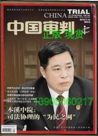 中国审判 (新闻月刊)2012.9