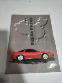 驾驶员中国交通地图集 新编版(一版一印)