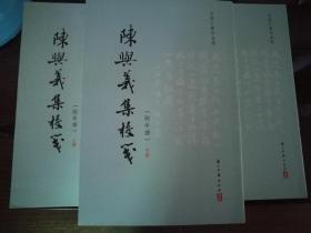 陳與義集校箋(附年譜),(上中下,全三冊).