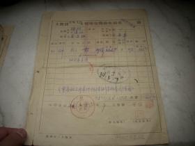民国34年【上饶关樟树支关】战时消费税单!清江黄庆仁老字号药店运药单!
