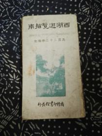 西湖游览指南(中华民国二十三年国难后第一版)
