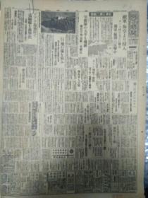 《朝日新闻》(10号)报道河口,半岛、上陆。(10号)