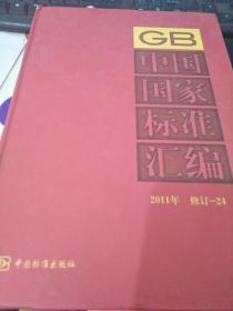中国国家标准汇编(2011年修订-24)