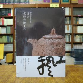 宜兴紫砂传统工艺(修订版)/徐秀棠紫砂著作系列