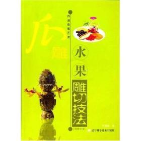 齐派食雕艺术:瓜雕、水果雕切技法 含教学盘一张