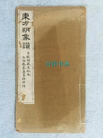 民国珂罗版:东方朔象赞(缺失版权页)
