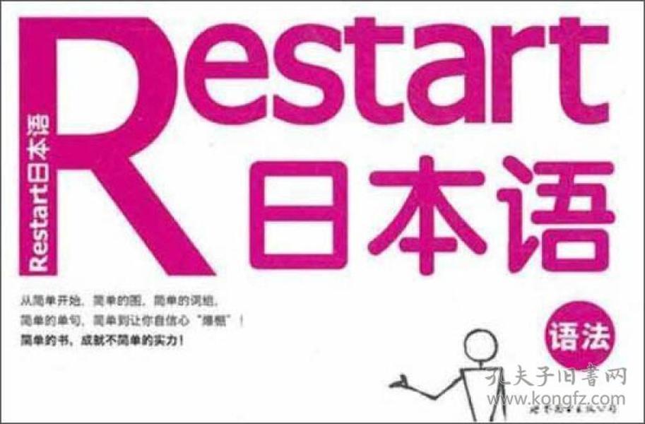 Restart日本语·语法