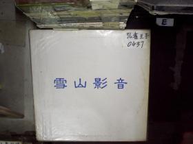 孔雀王子  大白胶光碟