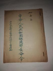 1955年中华人民共和国铁道部章命令《关于改进营业铁路工作的七十三项措施》(油印本)