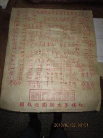 红楼梦游戏实物一件     民国《红楼梦大观园游戏图》一张(另附标记游戏签92枚   色子2粒) ,保真保老, 存楼上办公桌上96