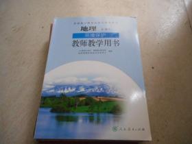 高中地理课本 人教版 选修6【教师教学用书】