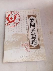 """梦圆开篇地 : 宁海成功申请""""519""""中国旅游日纪实,2011年一版一印"""