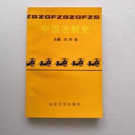 中国法制史。