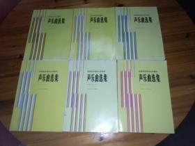 声乐曲选集中国作品一二三外国作品一二三(钢琴伴奏谱)6册全