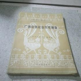 广西壮族社会历史调查(第三册)