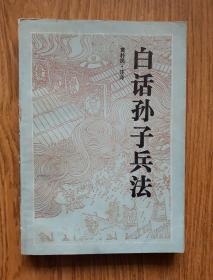 白话孙子兵法(附 孙膑兵法 司马法 吴子)岳麓书社 [1991年一版一印]
