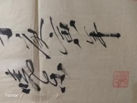 中国书画名家协会会员,中华艺术家协会,中国书画篆刻艺术家协会常务图片