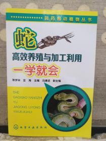 蛇高效养殖与加工利用一学就会