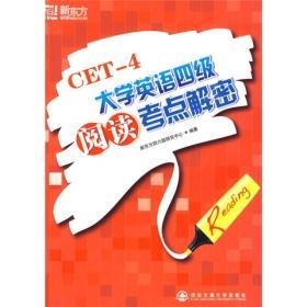 新东方:CET-4大学英语四级阅读考点解密