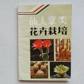 《仙人掌类花卉栽培》