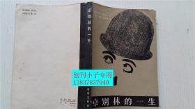 卓别林的一生 (法)乔治.萨杜尔著 韩黙 徐继曾译 中国电影出版社