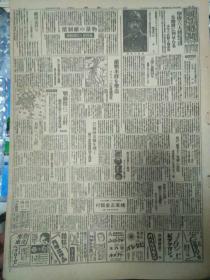 1944年6月《朝日新闻》八开四版,报道湖南,长沙战况。(14号)