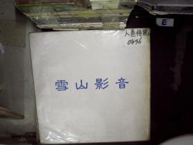 人鱼传说  大白胶光碟