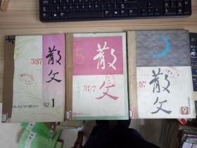 散文 1994年全年12期缺第8期 合订三本